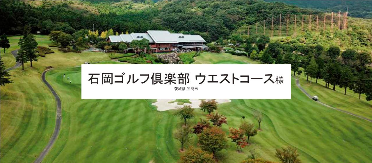 三菱重工サーマルシステムズ株式会社|石岡ゴルフ倶楽部 ...